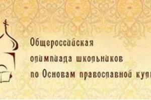В Каменске-Уральском прошел муниципальный этап всероссийской олимпиады школьников «Основы Православной культуры»