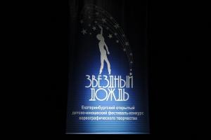 Хореографический коллектив «Каскад» из Каменска-Уральского стал лауреатом всероссийского конкурса «Звездный дождь»