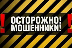 В Каменске-Уральском вновь активизировались мошенники. На сей раз «разводят» горожан - потребителей электрической энергии