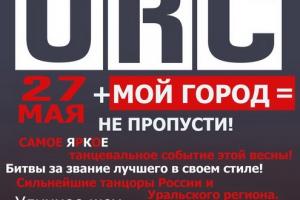 27 мая в Каменске-Уральском вновь пройдет фестиваль уличных культур «Мой город». Полное расписание