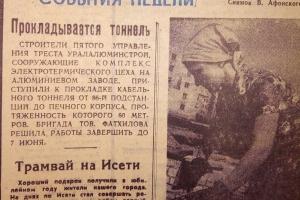 Архив Каменска-Уральского опубликовал новые материалы в рамках проекта «50 лет назад»