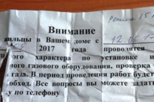 Екатеринбургская фирма, занимающаяся газовым оборудованием, решила особым способом подзаработать на жителях Каменска-Уральского?