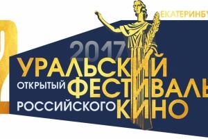 Каменск-Уральский может стать одной из площадок для проведения Уральского открытого фестиваля российского кино