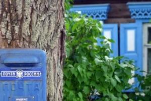 В Каменском районе изменилось время работы почтовых отделений