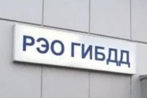 24 июня госинспекторы РЭО проведут прием граждан в Каменском районе