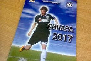 Вышел в свет новый календарь-справочник, посвященный футбольной «Синаре» из Каменска-Уральского