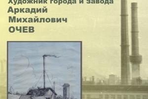 В выставочном зале Каменска-Уральского откроется выставка, посвященная истории УАЗа