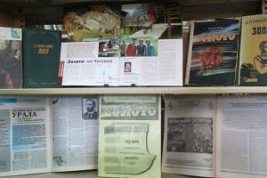 В Каменске-Уральском сегодня открылась уникальная выставка, посвященная книге Мамина-Сибиряка «Золото»