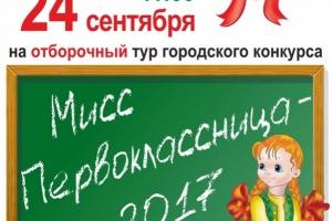В Каменске-Уральском в очередной раз пройдет конкур «Мисс первоклассница». 24 сентября кастинг