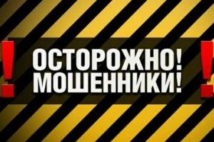 За один день сразу три жителя Красногорского района Каменска-Уральского стали жертвами мошенников