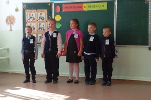 В Каменске-Уральском состоялось посвящение первоклассников в пешеходы