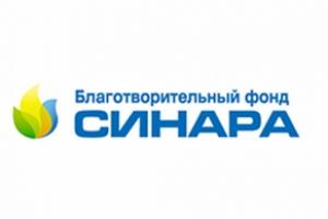 Благотворительный Фонд «Синара» объявил о приеме заявок на второй этап грантового конкурса 2017 года