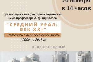 В Каменске-Уральском презентуют книгу о новейшей истории Среднего Урала