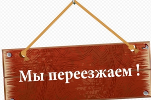 Комитет по управлению имуществом Каменска-Уральского переезжает и на следующей неделе приостановит свою работу