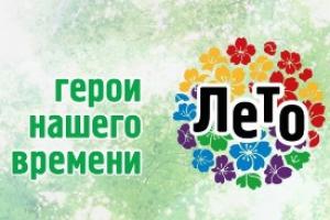 Телекомпания «Лето ТВ» теперь и на «Виртуальном Каменске»