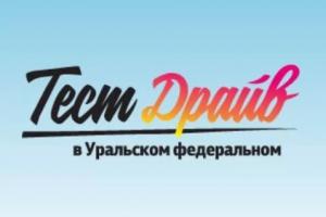 Старшеклассники Каменска-Уральского, как и других городов области, смогут попробовать сдать ЕГЭ через специальный тренажер. Для регистрации осталось всего два дня