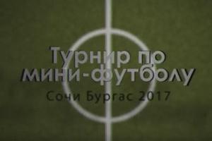 Турнир по мини-футболу ТМК