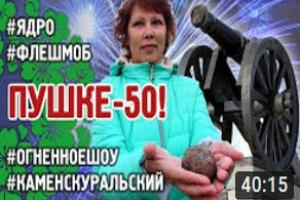 ВЕСЬ! ФЛЕШМОБ С ЯДРОМ. Пушке-50. Огненное шоу. 13 октября 2017г.
