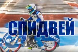 Финал Командного Первенства России. Мотогонки на льду