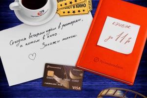 Для гостей и жителей Каменска-Уральского доступен кредит по сниженной ставке и с двойным кэшбэком