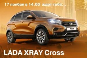 Премьера автомобиля LADA XRAY Cross в Каменск-Лада