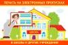 Печать на электронных пропусках в школы и другие учреждения Каменска-Уральского