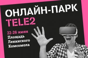Tele2 приглашет в Онлайн-парк!