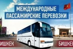 Через Каменск-Уральский пройдет новый международный автобусный маршрут «Екатеринбург – Бишкек»