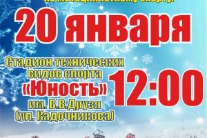 В ближайшую субботу в Каменске-Уральском пройдут соревнования по зимнему мотокроссу