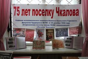В Каменске-Уральском работает уникальная выставка, посвященная 75-летию поселка Чкалова