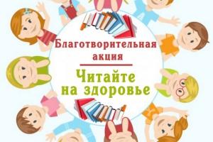 В Каменске-Уральском стартовала благотворительная акция по сбору детских книг для маленьких пациентов городских больниц