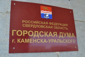26 апреля депутаты думы Каменска-Уральского проведут приемы горожан