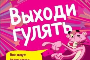 Семейный праздник «Выходи гулять!» пройдет и на улице Добролюбова в Каменске-Уральском