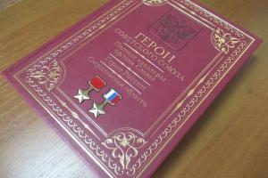 На этой неделе в Каменске-Уральском презентуют книгу, посвященную Героям Советского Союза, Российской Федерации и полным кавалерам ордена Славы