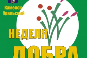 Через два дня в Каменске-Уральском стартует традиционная неделя добра. Кому требуется помощь горожан
