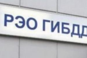 Как изменится график работы РЭО Госавтоинспекции Каменска-Уральского в связи с праздниками
