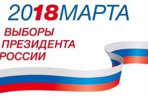 Как Каменск-Уральский проголосовал на выборах президента России