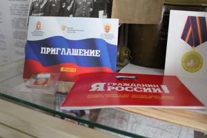 Ветераны органов внутренних дел Каменска-Уральского принимают участие в уникальной программе «Я – гражданин России!»