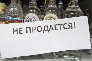 В центре Каменска-Уральского завтра на полтора часа ограничат продажу алкогольной продукции