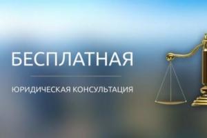 У жителей Каменска-Уральского вновь появится возможность получить бесплатную юридическую помощь