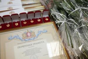 Еще семь каменцев награждены Почетной грамотой Законодательного собрания Свердловской области