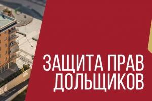 В Каменске-Уральском 25 дольщиков сделали выбор в пользу отстаивания их прав в суде