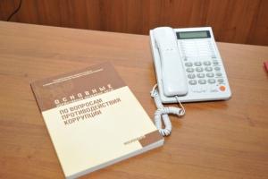Для борьбы с коррупцией в Каменском районе организовали работу «телефона доверия»