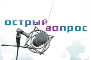 23 мая героями программы «Острый вопрос» станут депутаты думы Каменска-Уральского