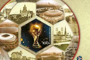 В отделения «Почты России» Каменска-Уральского завезли марки с символикой чемпионата мира по футболу