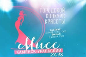 После многолетнего перерыва в Каменске-Уральском вновь проходит конкурс красоты «Мисс Каменск-Уральский»