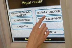 Где жители Каменска-Уральского могут узнать о своих долгах по штрафам
