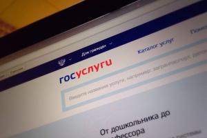 В Центре занятости Каменска-Уральского теперь можно подтвердить учетную запись для портала Госуслуг
