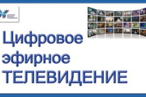Жителям Каменска-Уральского напомнили, что в январе цифровое эфирное телевизионное вещание заменит наземное аналоговое