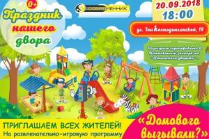 Сразу несколько дворовых праздников пройдет в Каменске-Уральском в ближайшие дни